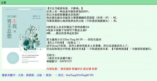 """Ảnh chụp màn hình phần giới thiệu """"Nam Chính Cứ Luôn Muốn Giết Tôi"""" trên mạng văn học Tấn Giang."""